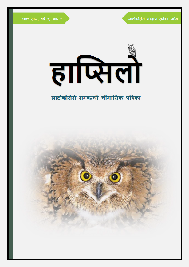 Hapsilo Year 1 Issue 1: A quarterly digital newsletter for owl conservation in Nepal
